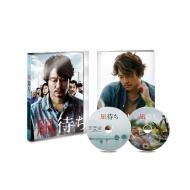 凪待ち 豪華版 DVD