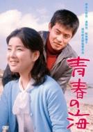 青春の海(1967年)