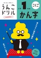 日本一楽しい学習ドリル うんこドリル かん字 小学1年生