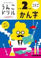 日本一楽しい学習ドリル うんこドリル かん字 小学2年生