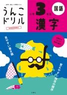 日本一楽しい学習ドリル うんこドリル 漢字 小学3年生