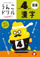 日本一楽しい学習ドリル うんこドリル 漢字 小学4年生