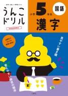 日本一楽しい学習ドリル うんこドリル 漢字 小学5年生