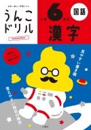 日本一楽しい学習ドリル うんこドリル 漢字 小学6年生