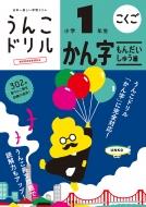 日本一楽しい学習ドリル うんこドリル かん字もんだいしゅう編 小学1年生