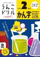 日本一楽しい学習ドリル うんこドリル かん字もんだいしゅう編 小学2年生
