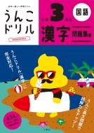 日本一楽しい学習ドリル うんこドリル 漢字問題集編 小学3年生
