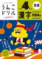 日本一楽しい学習ドリル うんこドリル 漢字問題集編 小学4年生