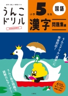 日本一楽しい学習ドリル うんこドリル 漢字問題集編 小学5年生