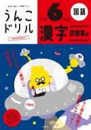 日本一楽しい学習ドリル うんこドリル 漢字問題集編 小学6年生