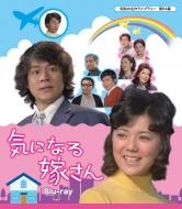 気になる嫁さん Blu-ray 【昭和の名作ライブラリー 第64集】