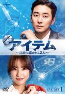 アイテム〜運命に導かれし2人 DVD-SET1