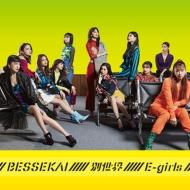 別世界 (+DVD)