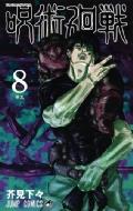 呪術廻戦 8 ジャンプコミックス