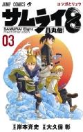 サムライ8 八丸伝 3 ジャンプコミックス