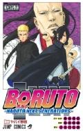 BORUTO -ボルト--NARUTO NEXT GENERATIONS-10 ジャンプコミックス