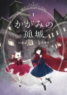 かがみの孤城 1 ヤングジャンプコミックス