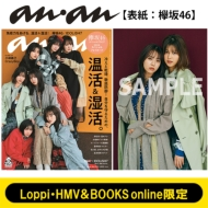 《Loppi・HMV&BOOKS online限定特典A(渡邉理佐・小林由依)》anan 2019年 12月 11日号【表紙:欅坂46】
