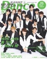 ダンススクエア vol.35【表紙:HiHi Jets、美 少年、7 MEN 侍】[HINODE MOOK]