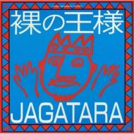 裸の王様 【完全生産限定盤】(アナログレコード)