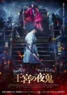 王宮の夜鬼【Blu-ray】