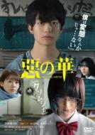 惡の華【DVD】