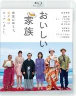 おいしい家族【Blu-ray】