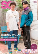 声優コレクション 〜ふたりのコーデSHOW〜花江夏樹×西山宏太朗