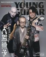 YOUNG GUITAR (ヤング・ギター)2020年 1月号【表紙:人間椅子(和嶋慎治、鈴木研一、ナカジマノブ)】
