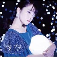 夜空 【初回限定盤A】(+Blu-ray)