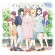 Clover wish/桃色片想い