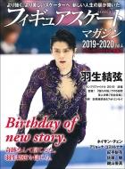 フィギュアスケートマガジン 2019-20 Vol.4 グランプリファイル詳報 B・B・MOOK