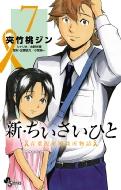 新・ちいさいひと 青葉児童相談所物語 7 少年サンデーコミックス