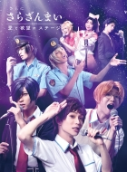 Sarani[sarazanmai]-Ai To Yokubou No Stage-