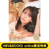 《HMV&BOOKS online限定特典:松田好花(日向坂46)ポストカード》20±SWEET[トゥエンティ・スウィート]2020JANUARY【表紙:小林由依】