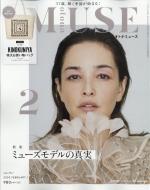 otona MUSE (オトナミューズ)2020年 2月号【特別付録:KINOKUNIYAの特大お買い物バッグ】