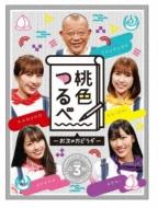 桃色つるべ〜お次の方どうぞ〜第3弾 DVD-BOX
