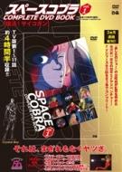 スペースコブラ  COMPLETE DVD BOOK vol.1