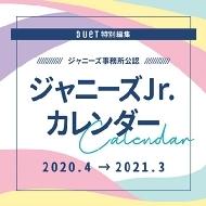 ジャニーズJr.カレンダー 2020.4-2021.3(ジャニーズ事務所公認) ※4月11日頃入荷予定