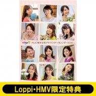 テレビ東京女性アナウンサー 2020年卓上カレンダー≪Loppi・HMV限定特典付き≫ 2回目