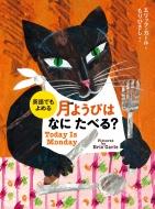英語でもよめる 月ようびはなにたべる? アメリカのわらべうた エリック・カールの絵本