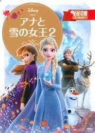 アナと雪の女王2 ディズニーゴールド絵本