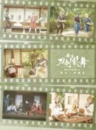 Butai[touken Ranbu]kuradashi Eizou Shuu -Jiden Hibi No Ha Yo Chiruramu Hen-