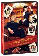 「かぐや様は告らせたい 〜天才たちの恋愛頭脳戦〜」 通常版DVD
