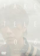 [初回限定生産アウターケース付き] たけてれ DVD vol.6
