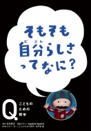 そもそも自分らしさって なに? NHK Eテレ「Q-こどものための哲学」