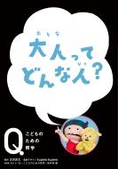 大人って どんな人? NHK Eテレ「Q-こどものための哲学」