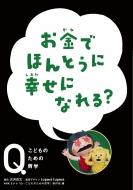 お金でほんとうに 幸せになれる? NHK Eテレ「Q-こどものための哲学」