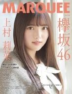 MARQUEE Vol.136【表紙:上村莉菜】