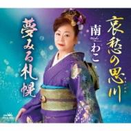哀愁の思川/夢みる札幌